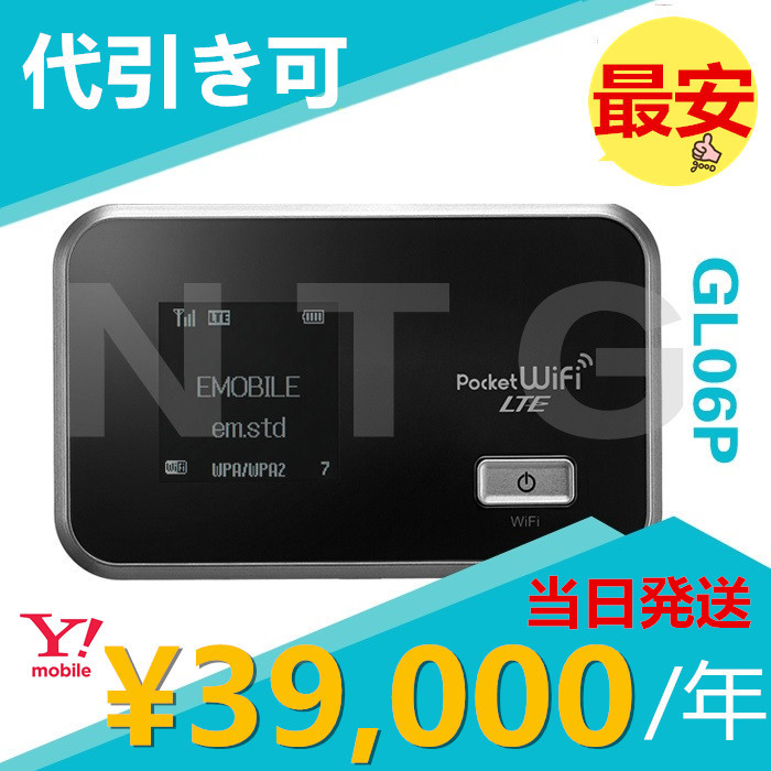 Y! mobile gl04p 1年プラン限定39000円