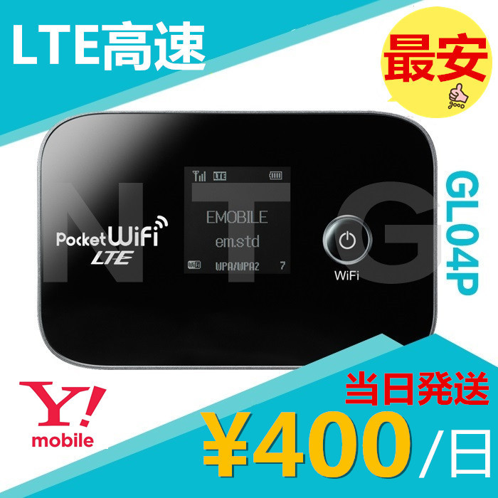 Y!mobile gl04p レンタル1日単位400円
