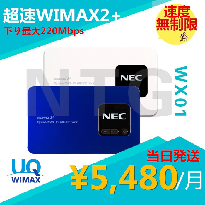 wimax2+wx01 レンタル1ヶ月単位5480円